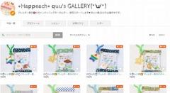 Happeach  quu's GALLERY('ω')さんの作品一覧  ハンドメイドマーケット minne - Google Chrome 20200131 172155.bmp